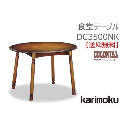 カリモク家具 正規販売店 国産家具 送料無料 食堂テーブル DC3500NK お取り寄せ品 商品代引き不可
