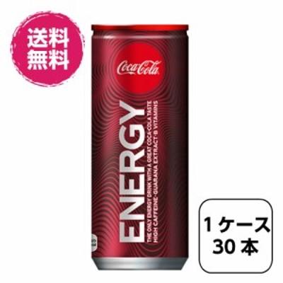 【全国送料無料】【1ケース24本】コカ・コーラエナジー 缶 250ml