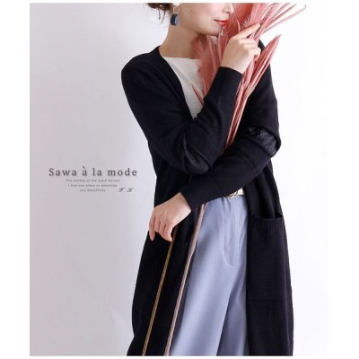 【サワアラモード】 切替袖が個性的なロングニットカーディガン レディース ブラック F Sawa a la mode