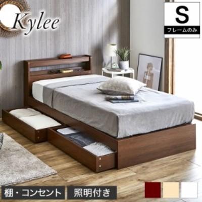 Kylee 引き出し付き収納ベッド シングル ベッドフレームのみ 木製 棚付き コンセント LED照明付き 木製ベッド