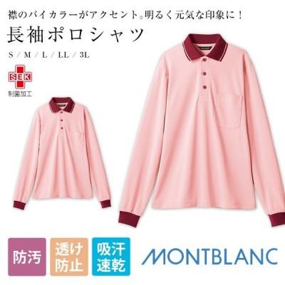 ポロシャツ 住商モンブラン 制服 MONTBLANC ポロシャツ 男女兼用 長袖 ピンク 制服 仕事着 レッド 32-5042