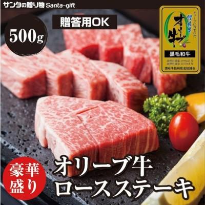 香川県産 和牛 豪華和牛 ロースステーキ セット 500g 讃岐 オリーブ牛 口の中でとろける旨さ 満足盛りセット