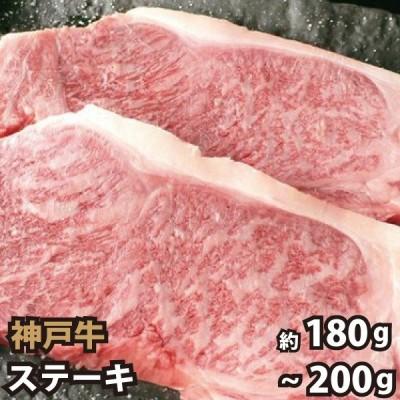 神戸牛 ステーキ 約180g〜200g ギフトに最適 高級ギフト 神戸ビーフ 牛肉 ステーキ