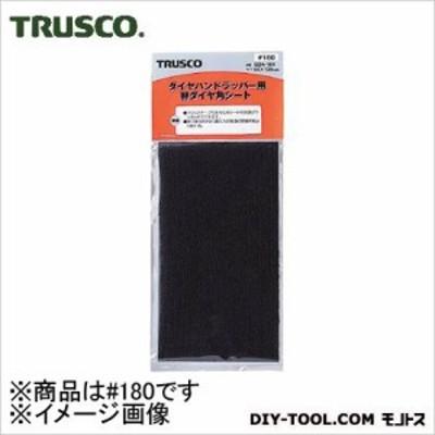 トラスコ(TRUSCO) ダイヤハンドラッパー用替シート#180 177 x 74 x 7 mm GDA-180