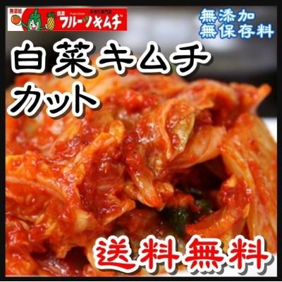 【送料無料】 手作りキムチ専門店 フルーツキムチ カット白菜キムチ1kg 甘口 カット 白菜 はくさい 健康的で新鮮なキムチをお届致します。
