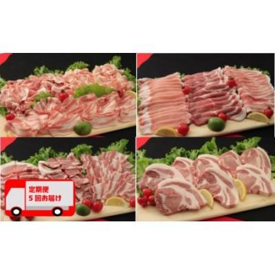 1257.ナルちゃんファーム豚肉お試しコース