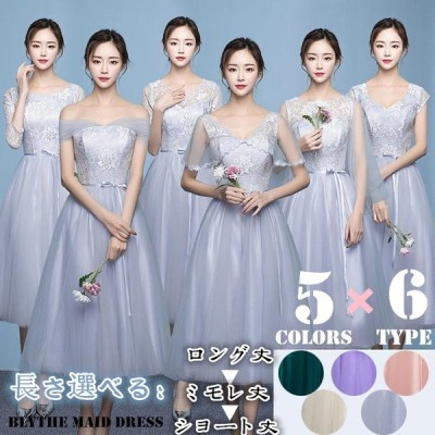 全5色 6タイプ XS〜2XL ブライズメイド ドレス ロング カラードレス ロングドレス 演奏会 パーティードレス ブライズメイド