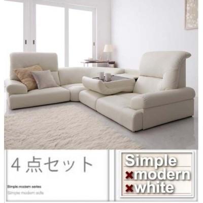 シンプルモダンシリーズ(WHITE)ホワイト ハイバックフロアコーナーソファ4点セット