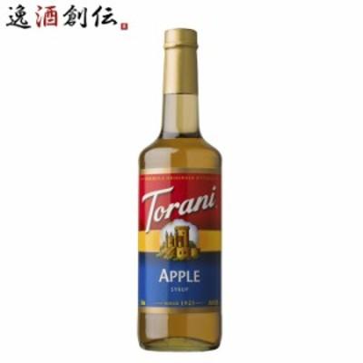 トラーニ torani  フレーバーシロップ アップル 750ml 1本 flavored syrop 東洋ベバレッジ ギフト 父親 誕生日 プレゼント 【レビューを