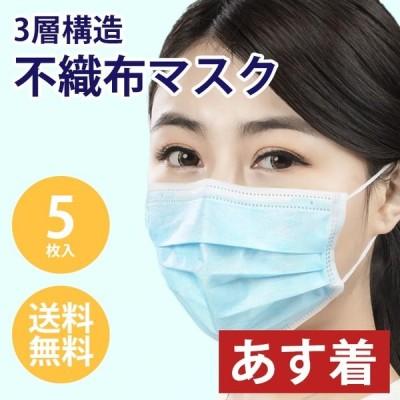 【あす着】【送料無料】【即納】マスク 5枚 大人 国内発送 大人用 使い捨て マスク 大きめ ライトブルー 普通サイズ レギュラーサイズ