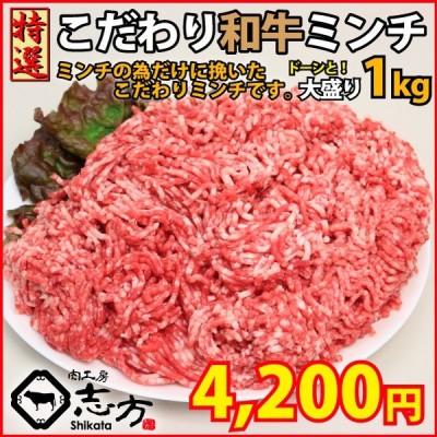 特選こだわり 和牛 ミンチ 1kg ひき肉 挽肉 挽き肉 牛肉