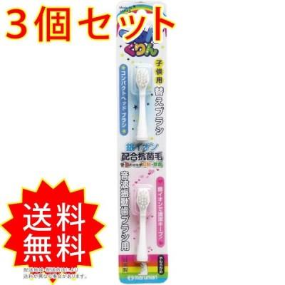 3個セット つるんくりん 音波振動歯ブラシ 子供用 替えブラシ 2本入 JK003 マルマン まとめ買い 通常送料無料