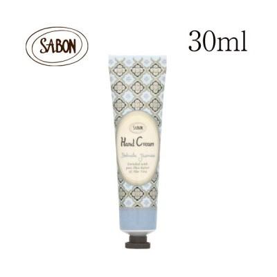 サボン ハンドクリーム デリケートジャスミン 30ml / SABON ハンドケア 保湿 香り 匂い 持ち運び 持ち歩き 小さめ お試しサイズ