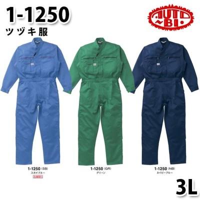 つなぎ ツヅキ服 1-1250 ツヅキ服 3L 大きいサイズ ツヅキ服SALEセール