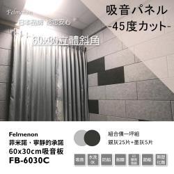 日本Felmenon菲米諾立體切邊磚牆風格吸音板/防焰/無塑化劑/無甲醛60X30cm(銀灰25片+墨灰5片裝)