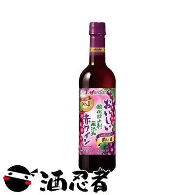 メルシャン おいしい酸化防止剤無添加ワイン ジューシー赤 720ml