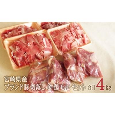 宮崎県産 豚切り落とし&鶏もも4kgセット【B334】