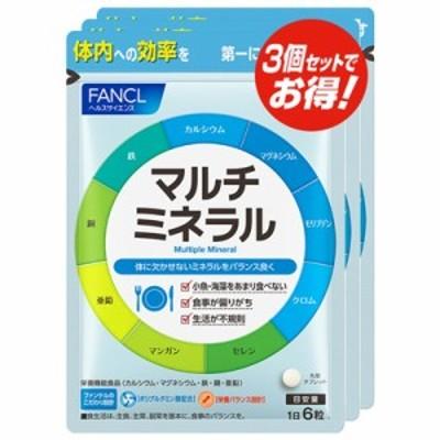ファンケル FANCL マルチミネラル 約90日分(180粒×3袋セット)【RH】