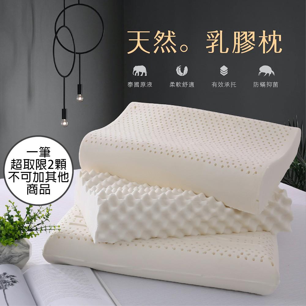 【岱思夢】枕頭 100%泰國乳膠枕 防蹣抗菌 日本製程技術 枕芯 泰國皇室御用 [超取有出貨限制,詳請參閱內容說明]
