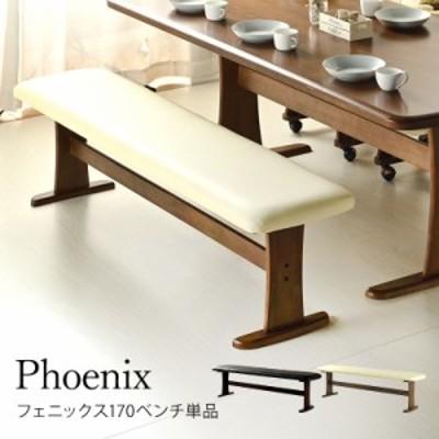 送料無料 フェニックス 170cm ダイニング ベンチ イス 椅子 3人用 3人掛け 木製 北欧 モダン 椅子 チェア アンティーク調 モダン ブラウ