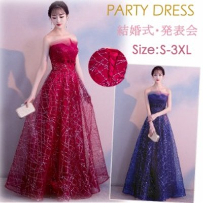 ロングドレス パーティードレス 結婚式ドレス 袖なし ウェディングドレス 花嫁 二次会 カラードレス お呼ばれ ピアノ 発表会