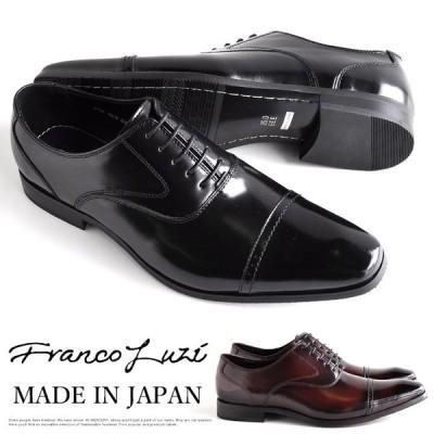 【サイズ交換1回無料 】ビジネスシューズ 本革 日本製 レザー ストレートチップ 紳士靴 FRANCO LUZI フランコルッチ 2751