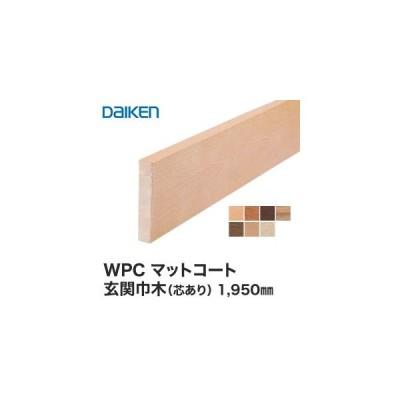 框 DAIKEN(ダイケン) WPCマットコート玄関造作材 玄関巾木(芯あり) 1950mm*YPZ22-2650-N/YPZ22-2621