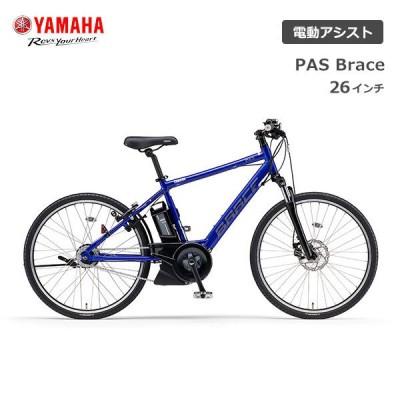 【ポイント3倍】【500円クーポン】電動自転車 ヤマハ PAS Brace 26インチ PA26B パス ブレイス e-bike yamaha