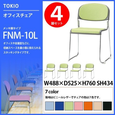 会議椅子 4脚セット FNM-10L-4 W488xD525xH760mm ビニールレザー メッキ脚 肘なし ミーティングチェア 会議用イス 会議用いす