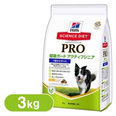 サイエンスダイエット プロ/PRO 犬用 健康ガード アクティブシニア 7歳からずっと 3kg