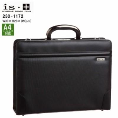 アイエスプラス is・+  ビジネスバッグ 230-1172 ブリーフケース インビジブルセンス・プラス 男性 プレゼント