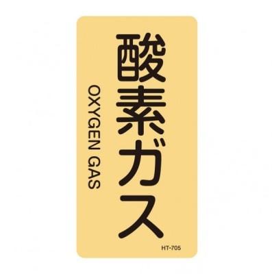 (株)日本緑十字社 HT−705S 安全標識 386705 10枚
