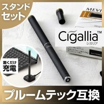 プルームテック 本体 スターターキット 電子タバコ 爆煙 新型 スタンド 充電器 セット 予備 シガリア Cigallia おしゃれ