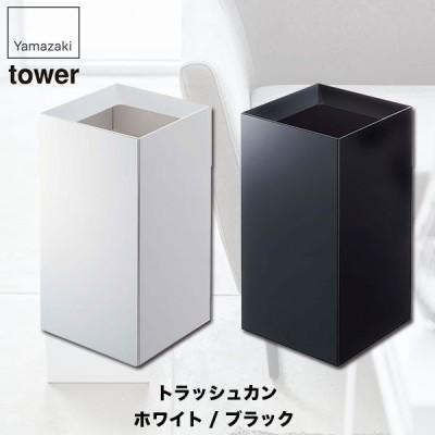 トラッシュカン タワー ホワイト 山崎実業 tower ゴミ箱 ダストボックス おしゃれ 4492 4493