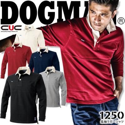 ドッグマン 長袖ラガーシャツ 1250 オールシーズン素材 長袖ポロシャツ 長袖シャツ 作業シャツ 1254シリーズ DOGMAN 作業服 作業着【送料無料】【即日発送】