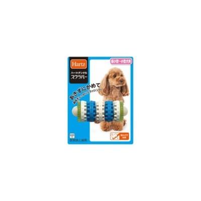 ハーツ デンタル スクラバー 超小型〜小型犬用 住商アグロインターナショナル 返品種別A