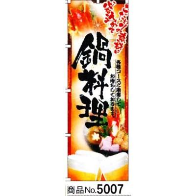 のぼり 鍋料理 商品No.5007