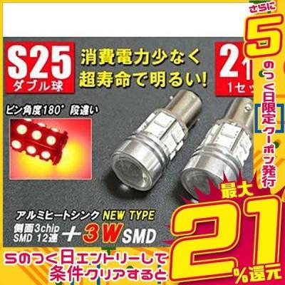 LEDバルブ S25 口金 ダブル 4W 赤 ピン角度180°テールランプ シェアスタイル