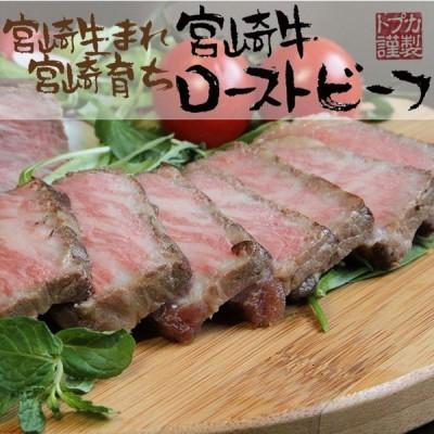 宮崎牛ローストビーフ 化粧箱入 のし対応可
