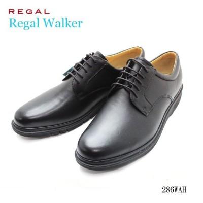 REGAL WALKER リーガルウォーカー メンズ ビジネス カジュアル ビジネス プラット式製法で軽量で屈曲性に富むプレーントウ 幅広3Eウィズ 286WAH