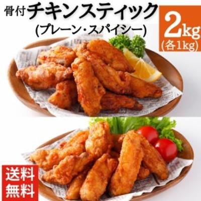 チキン スティック チキンスティック 冷凍食品 国産鶏肉 プレーン スパイシー 2kg セット 骨のあるやつら 送料無料 冷凍食品 レンジ ポイ
