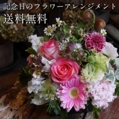 記念日のプレゼントにピンクのナチュラルアレンジメント。送料込み4500円。メッセージカード無料
