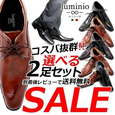 ビジネスシューズ 2足セット ビジネス puレザー ランキング メンズ 紳士靴 ルミニーオ luminio lutset 715 716 セール