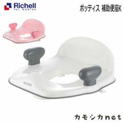 おまる 補助便座 リッチェル Richell ポッティス 補助便座K ベビー用品 赤ちゃん用品 ベビーグッズ ベビー 赤ちゃん トイレトレーニング