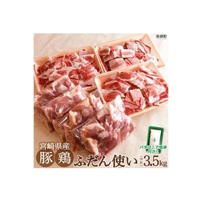 c503_tf_x1 <宮崎県産ふだん使い豚鶏3.5kgセット+塩>2か月以内に順次出荷
