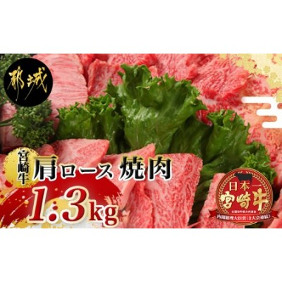 宮崎牛肩ロース焼肉1.3kg_MB-6403