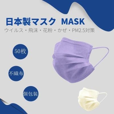 日本製マスク 個別包装 カラーマスク 不織布 国産 ふつうサイズ 10枚