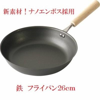 【送料無料】 匠味 鉄フライパン26cm  KS-3044/(代引き不可商品)