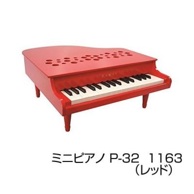 ピアノ おもちゃ カワイ 河合楽器 KAWAI ミニピアノ P-32 1163(レッド) トイピアノ 誕生日 プレゼント クリスマス クリスマスプレゼント