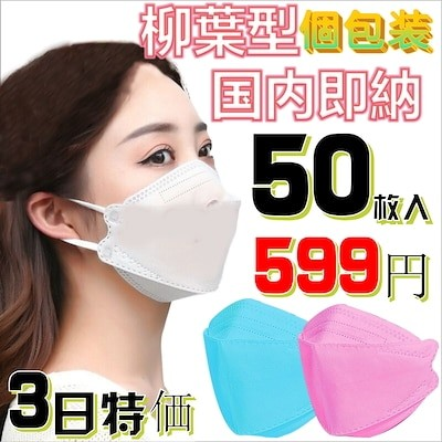 【期間限定】 50枚入り個包装不織布柳葉型4層構造 3D立体マスク